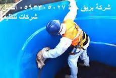 شركة تنظيف خزانات بجدة 0501533146 عزل غسيل تطهير تعقيم باقل الاسعار واعلى جودة
