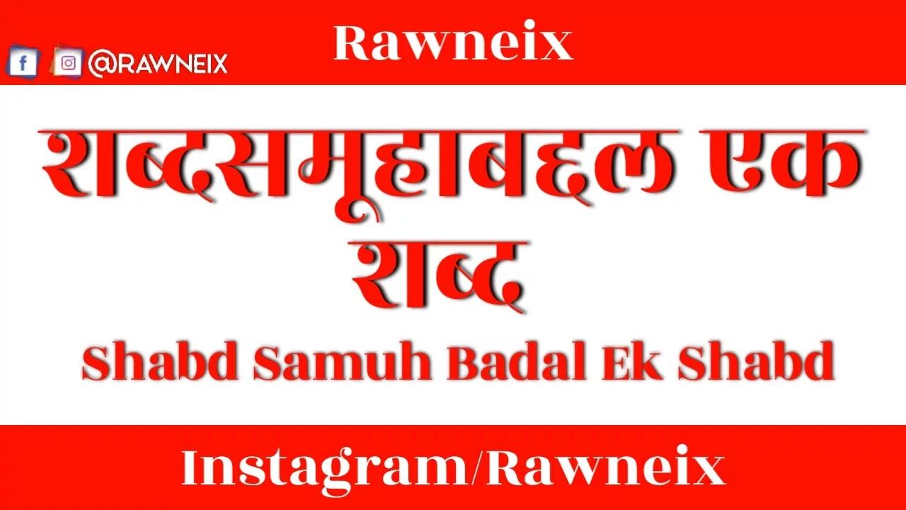 Shabd Samuh Badal Ek Shabd - Shabd Samuh Badal Ek Shabd In Marathi