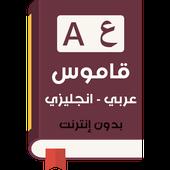 تحميل قاموس عربي انجليزي بدون انترنت
