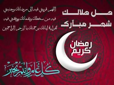 تطبيق رسائل وصور رمضان