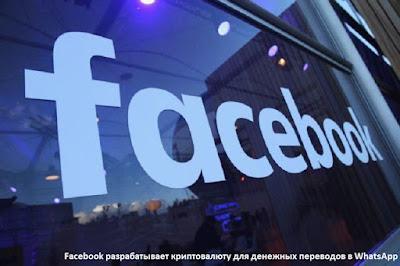 Facebook разрабатывает криптовалюту для денежных переводов в WhatsApp