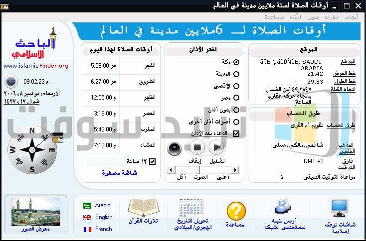 adhan program