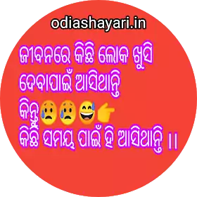 Odia Dhoka Shayari sms heart break image