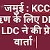 जमुई : KCC ऋण के लिए DM व LDC ने की प्रेस वार्ता, क्रियान्वयन की दी जानकारी