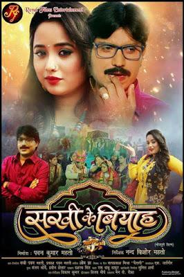 Sakhi Ke Biyah Bhojpuri Movie
