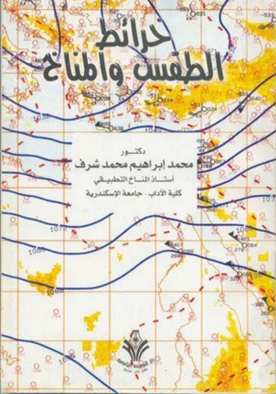 تحميل كتاب الطقس والمناخ pdf