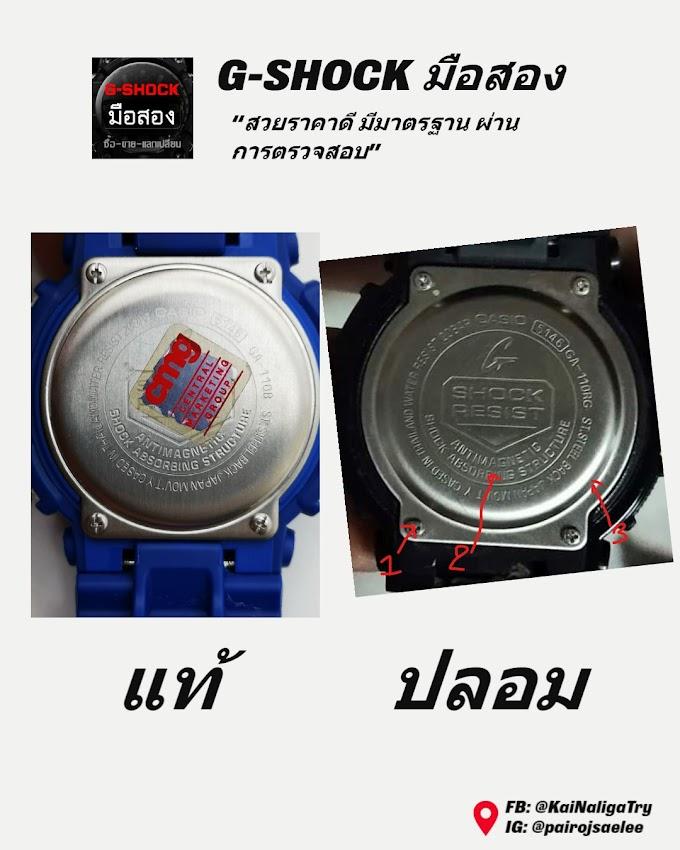 G-Shock แท้ดูยังไง ตอนที่ 1 (ฝาหลัง)