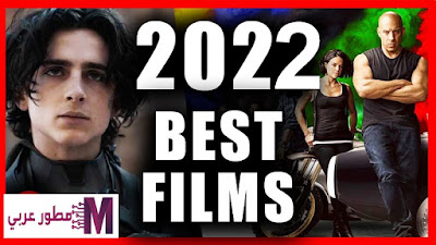 أفضل 10 أفلام لعام 2022 تستحق المشاهدة