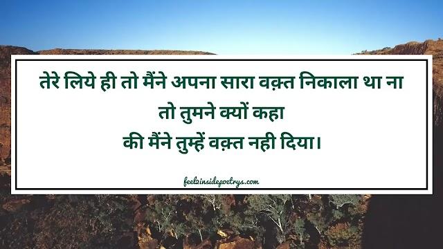 Short Hindi Shayari | latest two line shayari 2020 | दो लाइन शायरी | two line shayari collection