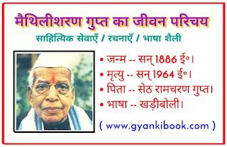 मैथिलीशरण गुप्त