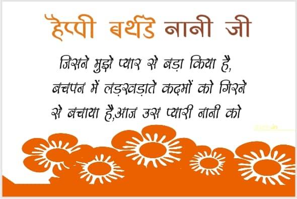 Birthday Messages For Nani Ji In Hindi