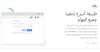 تنزيل Google Chrome