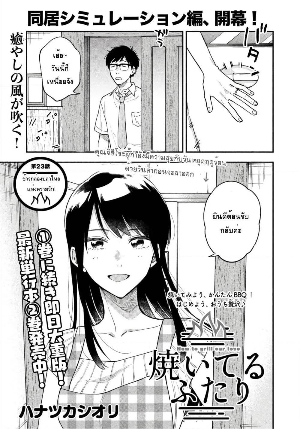 Yaiteru Futari-ตอนที่ 23