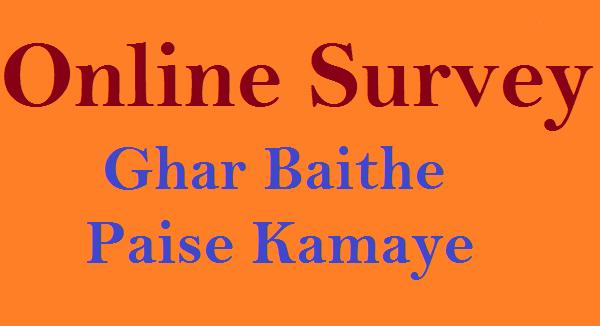 Online Survey Se Ghar Baithe Paise Kaise Kamaye