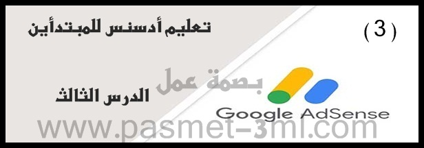 تفعيل الدخل فى جوجل ادسنس 2020 / طريقة تقديم المدونة أو القناة لأدسنس