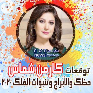 حظك اليوم السبت 11-7-2020 كارمن شماس ، الابراج اليوم كارمن شماس اليوم السبت 11/7/2020