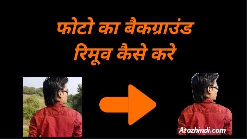 फोटो का बैकग्राउंड रिमूव कैसे करे - Image Photo Backgound Remove App Hindi Me