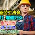 马来西亚劳工法令《第八章》雇佣妇女!禁止夜间工作、禁止地下工作、部长禁止的职业