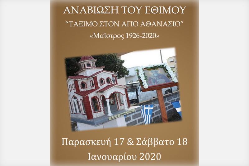 """Αναβίωση του εθίμου """"Τάξιμο στον Άγιο Αθανάσιο"""" στο Μαΐστρο Αλεξανδρούπολης"""