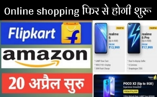 online shopping starting from 20th april,online shopping kab se chalu hoga,online shopping kab shuru hogi,
