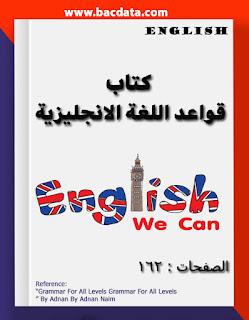 تحميل كتاب قواعد اللغة الانجليزية من الصفر الى الاحتراف
