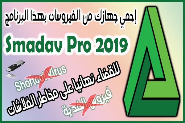 شرح برنامج Smadav Pro 2019 كامل | حماية الجهاز من الفلاشات والفيروسات