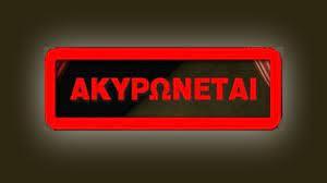 Ηγουμενίτσα: Ακυρώνεται η θεατρική παράσταση «Αντιγόνη» του Σοφοκλή