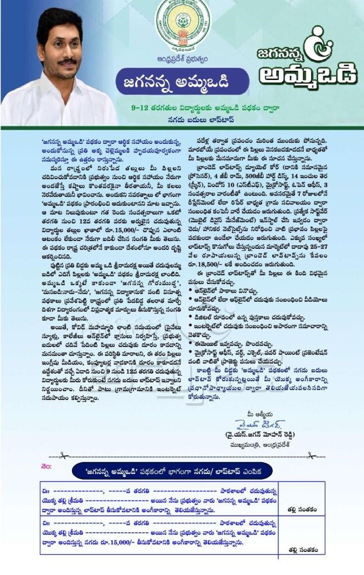 Configuration-Specifications of Jagananna Amma Vodi Laptop - CM Letter