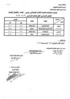 جدول امتحانات الصف الثالث الابتدائي عربي ولغات والفصل الواحد للفصل