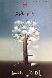 رواية يا صاحبي السجن pdf - أيمن العتوم