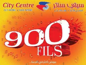 اقوى عروض سيتى سنتر الكويت   العرض ساري من ١٠ يوليو ٢٠١٩ حتى ٢٣ يوليو ٢٠١٩