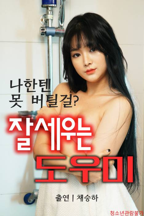 18+ A Well Established Helper (2021) Korean 720p HDRip 800MB Download