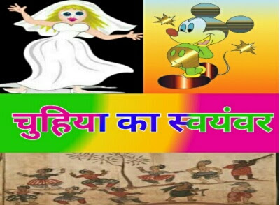 Panchtantra ki kahaniyan, new panchatantra stories in hindi