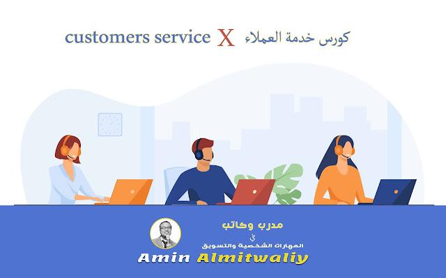 كورس خدمة العملاء customers service X