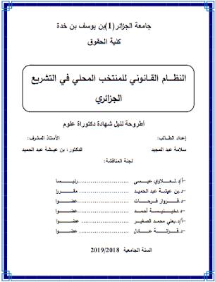 أطروحة دكتوراه: النظام القانوني للمنتخب المحلي في التشريع الجزائري PDF