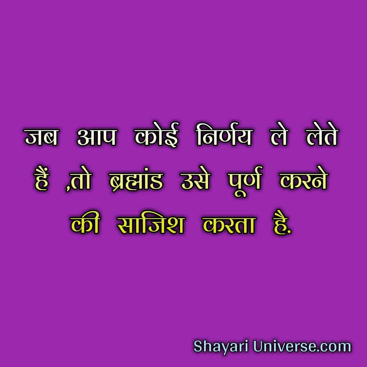 thoughts for students in hindi,thought of the day in hindi for school assembly