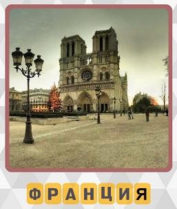 600 слов одно из зданий во Франции 9 уровень