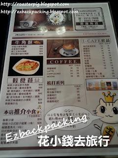 icafe下午茶菜單
