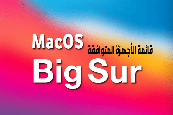 https://www.arbandr.com/2020/06/list-of-macOS-Big-Sur-compatible-Macs.html