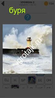 800 слов буря на море около маяка 2 уровень