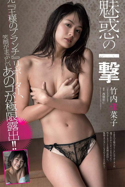 Kanako Takeuchi 竹内佳菜子, Weekly Playboy 2018 No.17 (週刊プレイボーイ 2018年17号)
