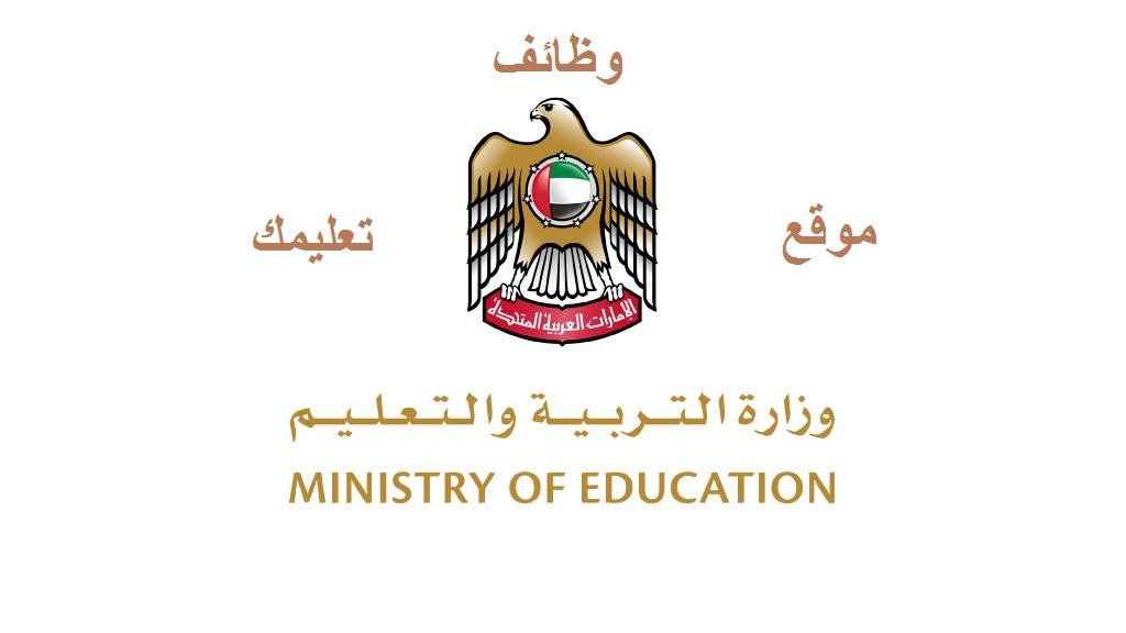 تقديم وظائف مسابقة وزارة التربية والتعليم إلكترونيا 2022