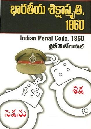Indian Penal Codes in Telugu - IPC (Indian Penal Code ...
