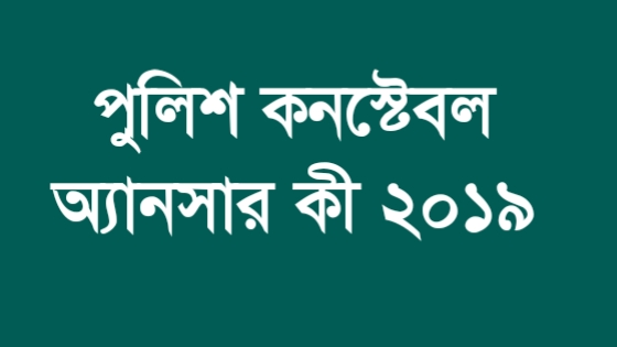 WBP Constable Answer Key 2019