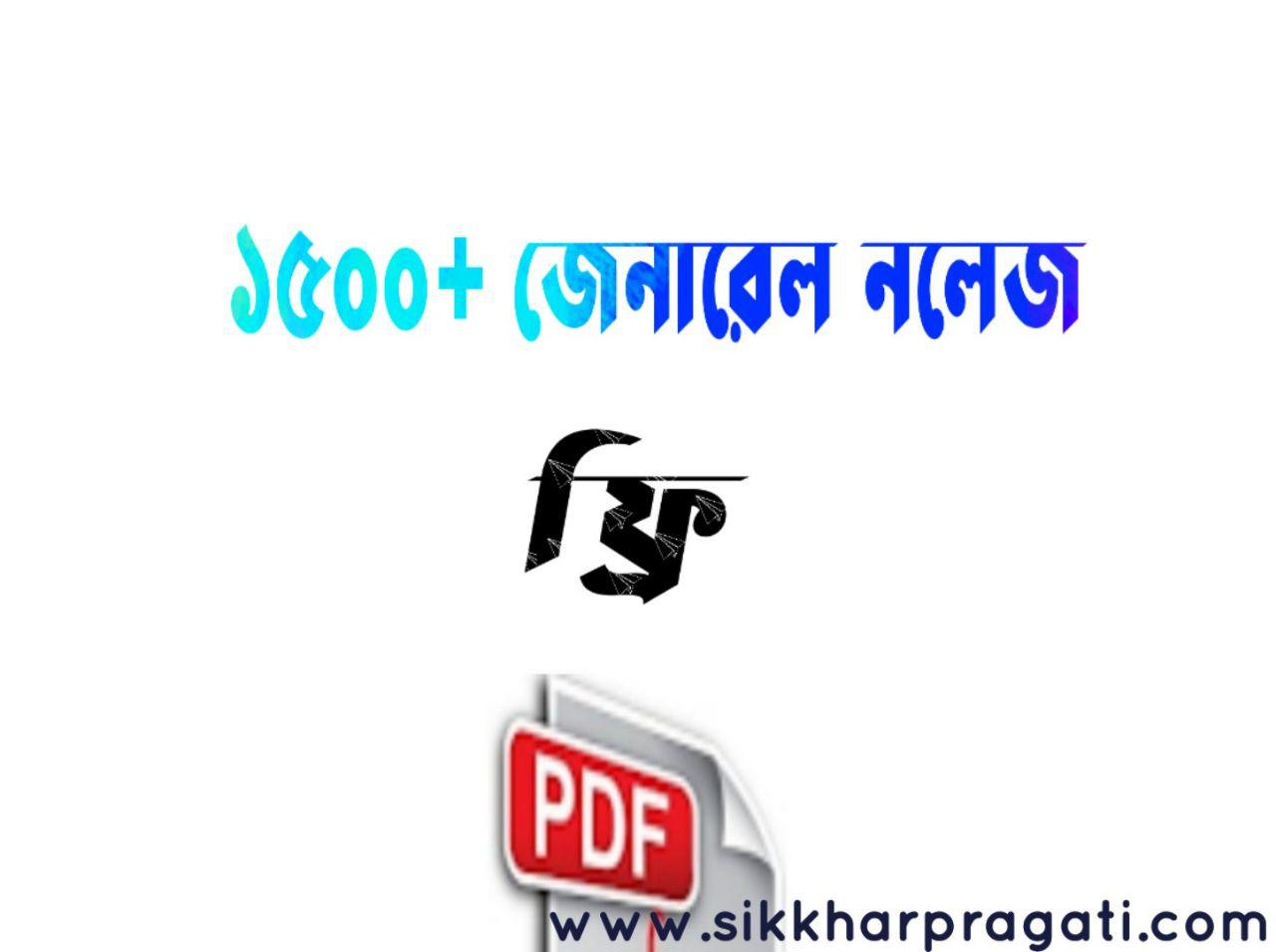 General Knowledge 2019   General Knowledge Questions And Answers Pdf   General Knowledge Pdf   General Knowledge In Bengali Pdf