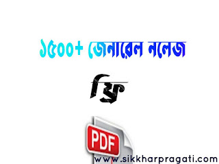 Download 700+ General knowledge   pdf in Bengali