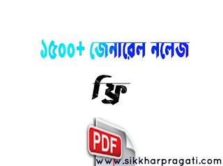 Download 2500+ General knowledge pdf sikkharpragati