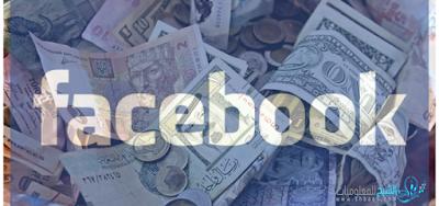 استثمر من وقتك على الفيس بوك واربح المال