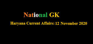 Haryana Current Affairs: 12 November 2020