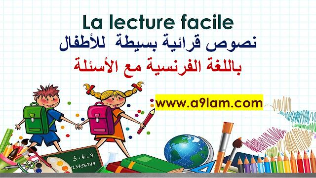 نصوص قرائية بسيطة  للأطفال باللغة الفرنسية مع الأسئلة
